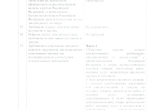 Документация о закупке стр.3