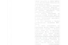 Документация о закупке стр.4