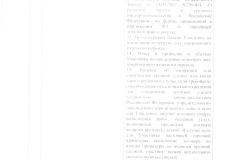 Документация о закупке стр.6