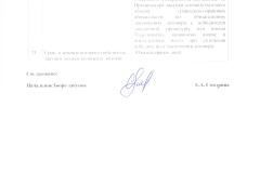Документация о закупке стр.8