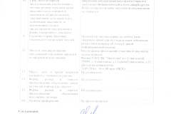 Извещение стр.2
