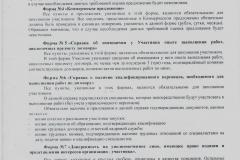 образцы форм и документов стр 14