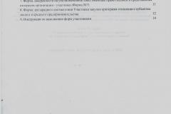 образцы форм и документов стр 2