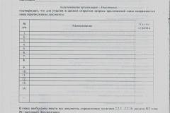 образцы форм и документов стр 3