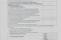 образцы форм и документов стр 4