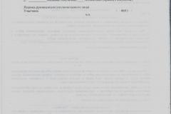 образцы форм и документов стр 5