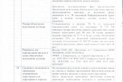 общие условия стр 27