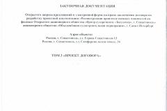 проект договора стр 1