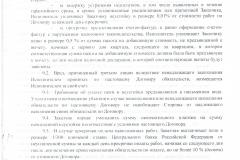 проект договора стр 10