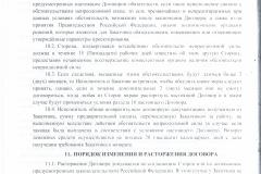 проект договора стр 11