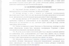 проект договора стр 12