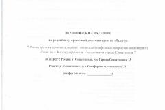 проект договора стр 14