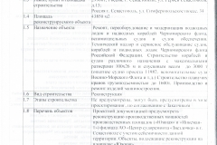 проект договора стр 15