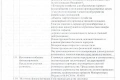 проект договора стр 16