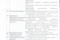 проект договора стр 17