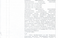 проект договора стр 18