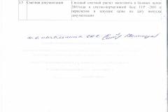 проект договора стр 19