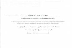 проект договора стр 20