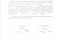 проект договора стр 30