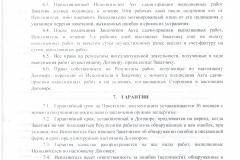 проект договора стр 8
