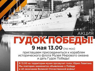 Предприятие присоединилось ко всероссийской акции, которую организовал Музей Мирового океана.