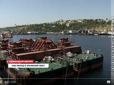 Севастопольские корабелы построили уникальную плавучую систему для возведения Крымского моста (ВИДЕО)