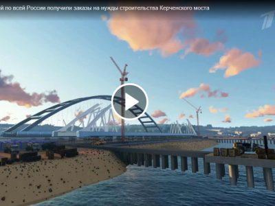 Сотни предприятий по всей России получили заказы на нужды строительства Керченского моста (ВИДЕО)