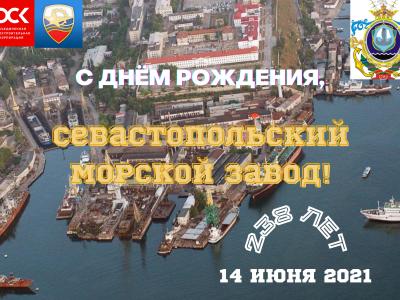 Город-герой Севастополь и Севастопольский морской завод отметили 238 годовщину своего рождения