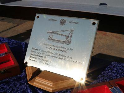Состоялась торжественная церемония закладки тяжёлого плавучего крана «ПК-700 «Григорий Просянкин»