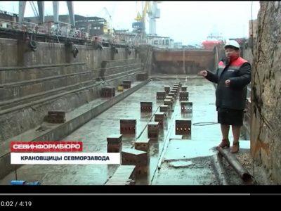 На Севастопольском морском заводе портальными кранами управляют женщины (ВИДЕО)