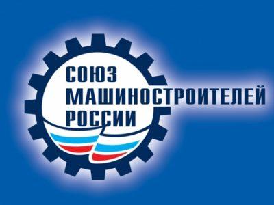 На расширенном заседании Бюро СоюзМаш обсудили процесс диверсификации в отраслях российского ОПК