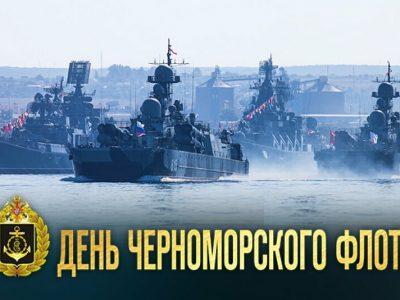 Поздравительное письмо командующему Черноморским флотом ВМФ России Осипову Игорю Владимировичу